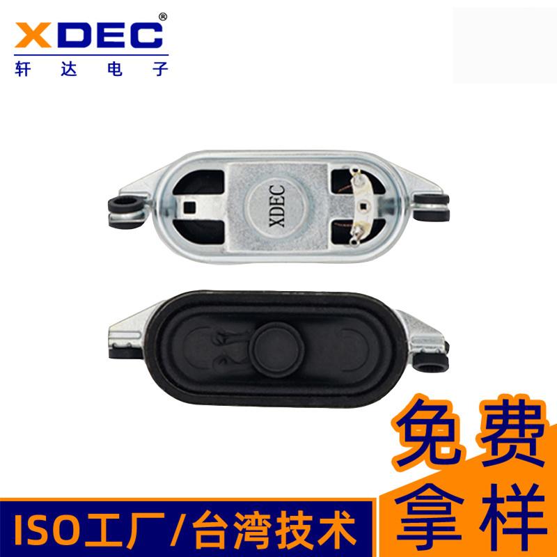 轩达扬声器3070电视机广播4Ω5瓦椭圆喇叭