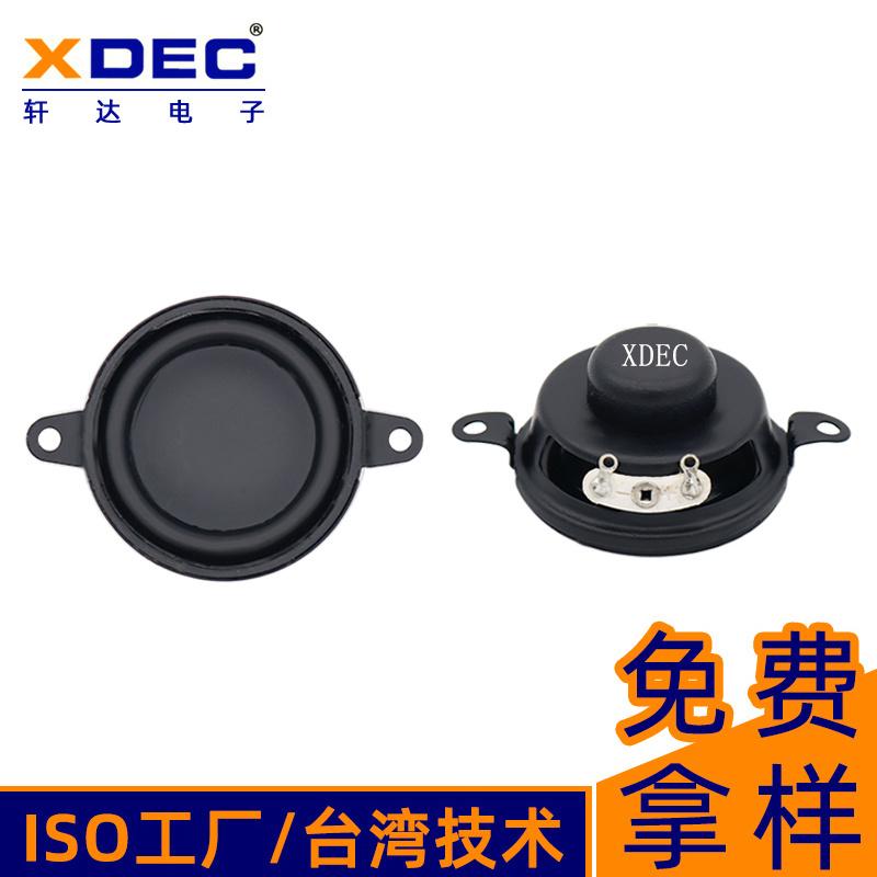 轩达扬声器40*20H mm 4Ω2W固定喇叭