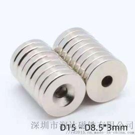 钕铁硼圆形打孔磁铁D15-D8.5*3镀镍沉孔磁铁