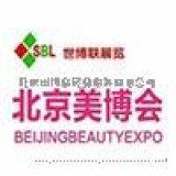 2020北京国际美博会/2020北京10月美博会
