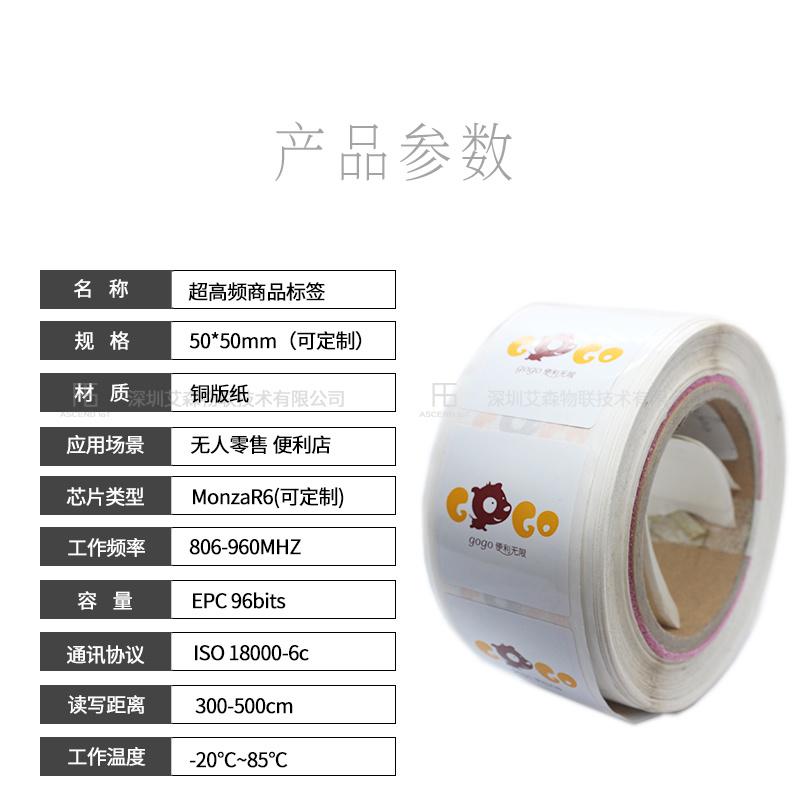RFID超高频自助商品柜无人零售超市便利店标签