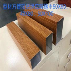休息区的型材铝方管 仿古木纹型材格栅铝方管