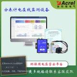 山东聊城 产污设备用电监控平台 安全用电智能系统