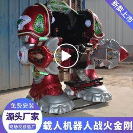 站立行走机器人 战火金刚机器人游乐设备 广场玩具车