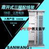 504芯三网合一(共建共享)ODF光纤配线架