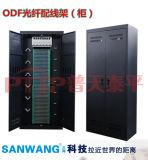 576芯光纤配线柜/架(ODF)