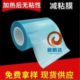 藍寶石基板的薄化研磨製程用熱剝離膜 高溫發泡膠