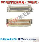 DDU数字配线单元(20系统/40回路)