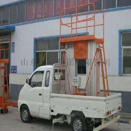 车载式升降机 铝合金升降作业平台路灯维修车