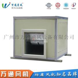FDT柜式玻璃钢低噪音离心风机、柜式风机
