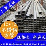 廠家直銷304不鏽鋼方管 標準100%達標 足8個鎳【20*20不鏽鋼方通】規格全,庫存足,非標可定做