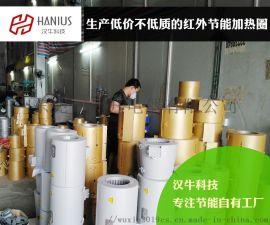 东莞 注塑机纳米红外节能加热圈 厂家直销