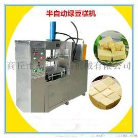 全自动液压绿豆糕机压力20T模具易换压力可调