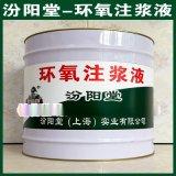 环氧注浆液、工厂报价、环氧注浆液、销售供应