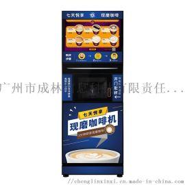 多功能商用全自动现磨咖啡机定制开发