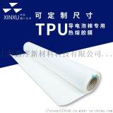 TPU热熔胶膜服装无缝折边热熔胶膜