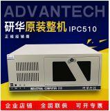 研华工控机IPC-510
