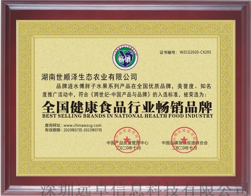 全國健康食品行業暢銷品牌榮譽證書