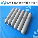 固液分離金屬鈦棒濾芯、氣液分離多孔鈦濾芯