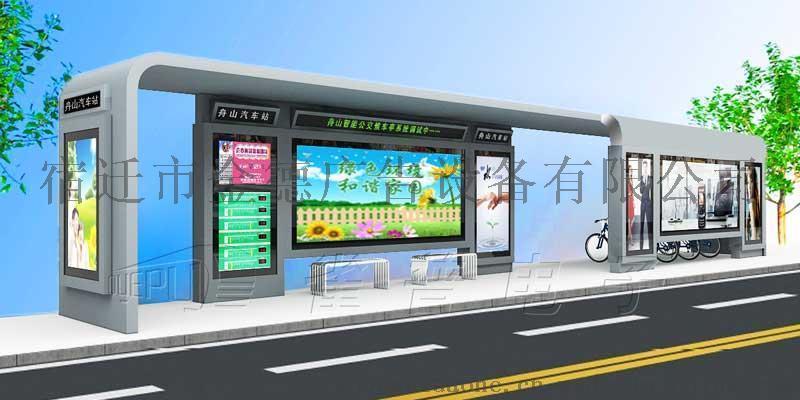 智慧公交電子站牌,智慧候車亭,電子站牌廠家,可定製