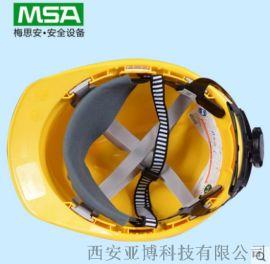 西安哪裏有賣梅思安安全帽13772162470
