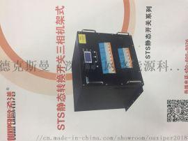 欧西普商业工业STS切换开关 UPS   PDU