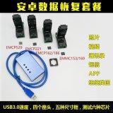 安卓手機eMMC169eMCP162數據恢復測試座