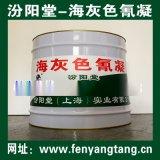 海灰色氰凝、海灰色氰凝防水涂料防腐生产销售
