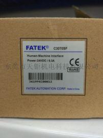 台湾永宏7寸触摸屏C3070SF C3070SE C307S 原厂** 人机界面