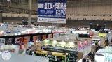 2019日本國際勞保各種掛鎖等五金展覽會