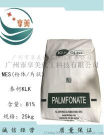脂肪酸甲酯磺酸盐MES马来西亚泰柯绿色表面活性剂