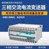 JD194-BS4I3T三相交流电流变送器 江苏斯菲尔电气厂家直销
