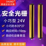 舜迪SDL超薄小巧安全光柵光幕感測器紅外對射