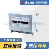ADF300-II-7S-Y 多回路预付费计量表
