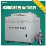 厂价直销建材制品燃烧热值测试装置 阻燃试验机