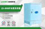 攜帶型自動水質採樣器 路博生產直銷