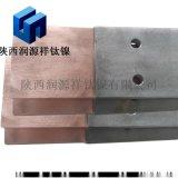 钛铜复合板 钛电解阳极 钛包铜棒材 钛电镀阴极