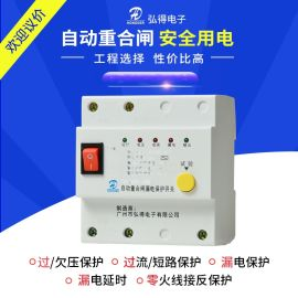 HD50A光伏自動重合閘
