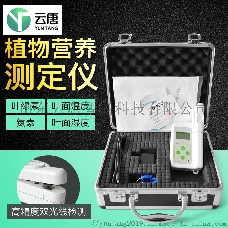 叶绿素含量测定仪-叶绿素检测仪