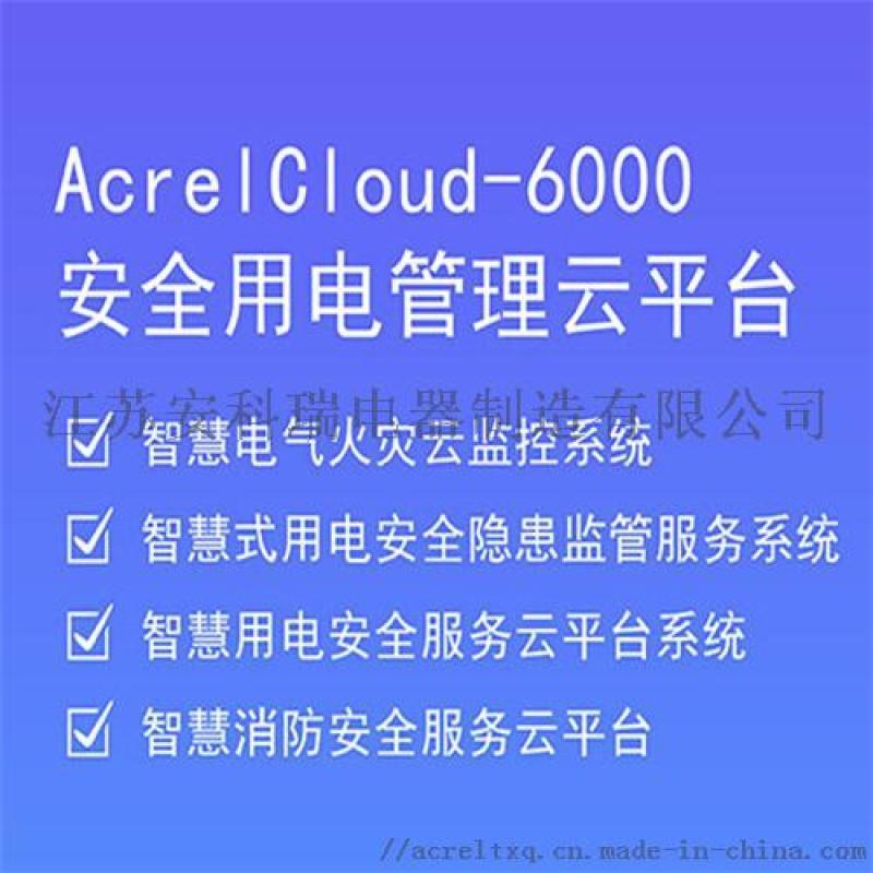 湖南邵阳智慧用电安全云平台