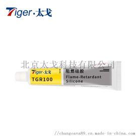 太戈TGR100阻燃硅胶 绝缘阻燃胶电源阻燃硅胶