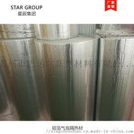 气垫隔热反对流层 双层铝箔单层气泡 3.5-4mm