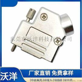 DB焊线金属壳 9pin连接器 d-sub连接器