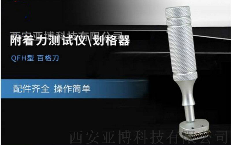 漆膜附着力測試儀西安哪余有賣13772162470