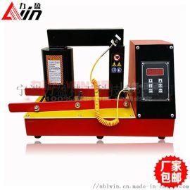力盈精工拉伸铝型材及铸铝机壳感应加热器AD-12D