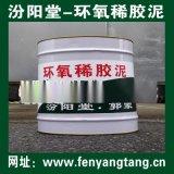 环氧稀胶泥、环氧稀胶泥防水防腐材料生产厂家