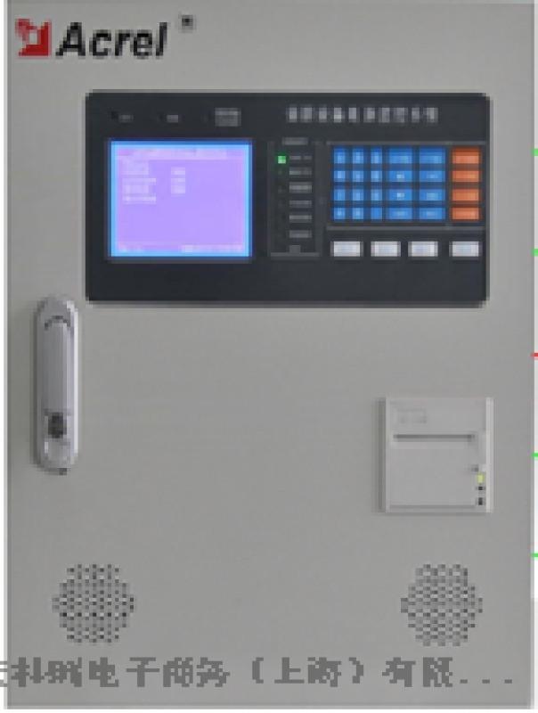 吉林昌邑万达广场消防设备电源监控系统的设计与应用