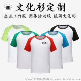 西安T恤定制文化衫短袖定制团体服装定做
