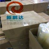 新鹏达生产PE透明移印清洁胶带 XP-Y363C