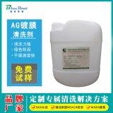 AG镀膜清洗剂 AG药水清洗剂